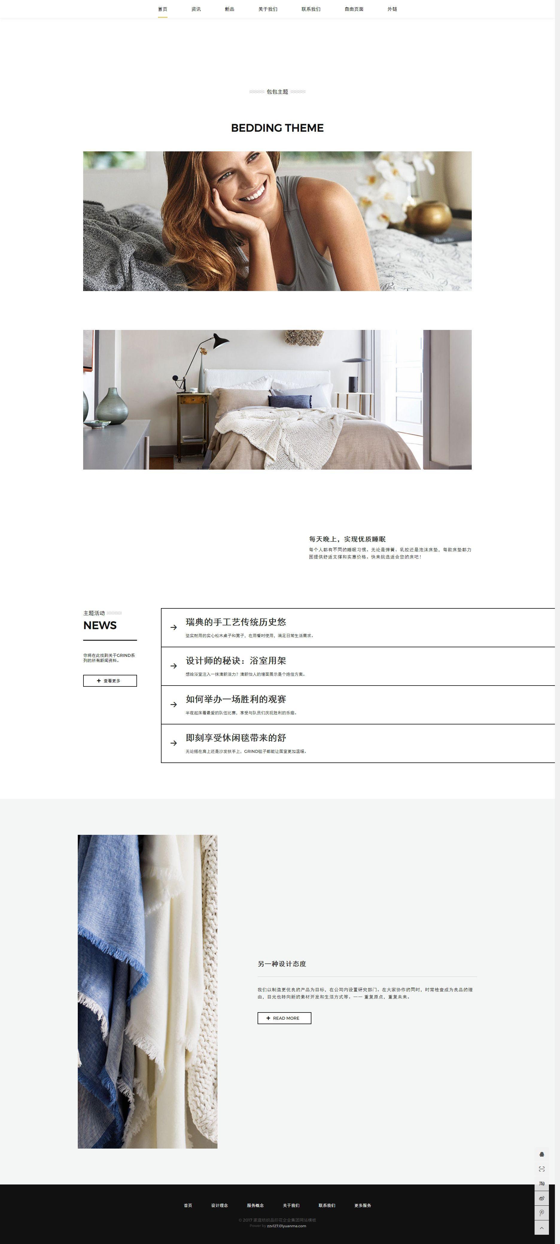 高端响应式品牌家居装饰设计类织梦dedecms模板(自适应手机端)