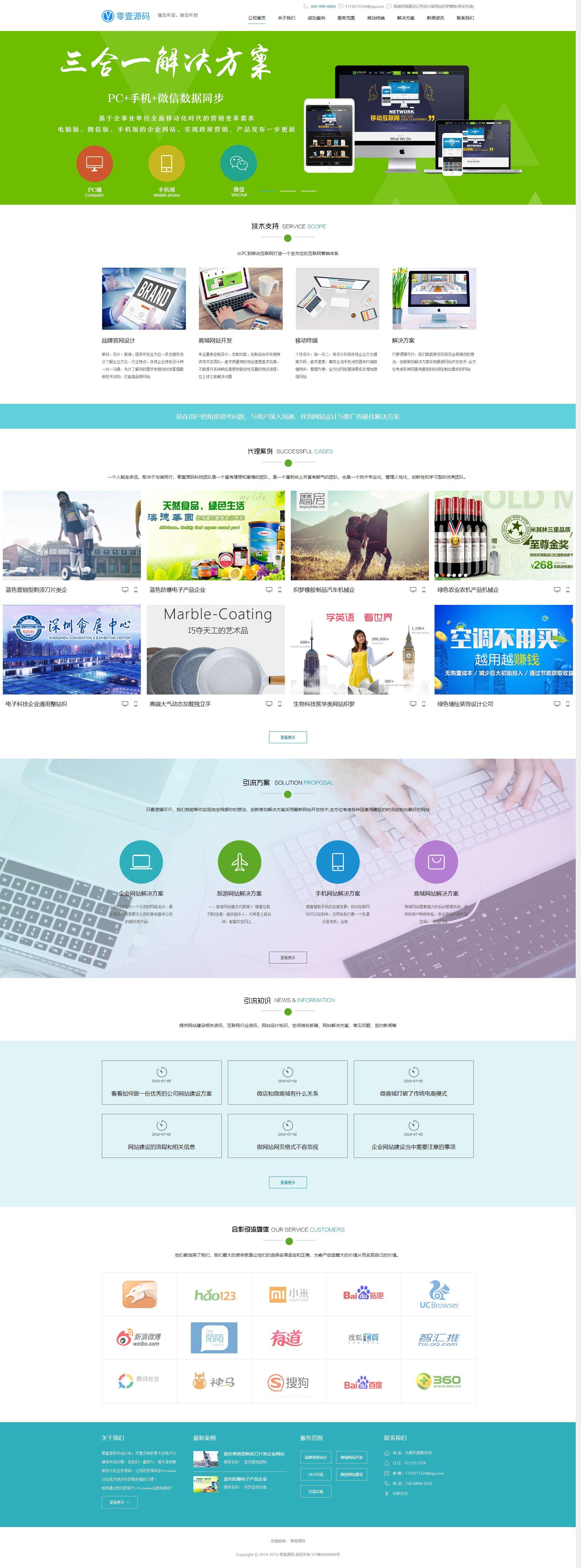 高端网络建设公司设计类网站织梦dedecms模板(带手机端)