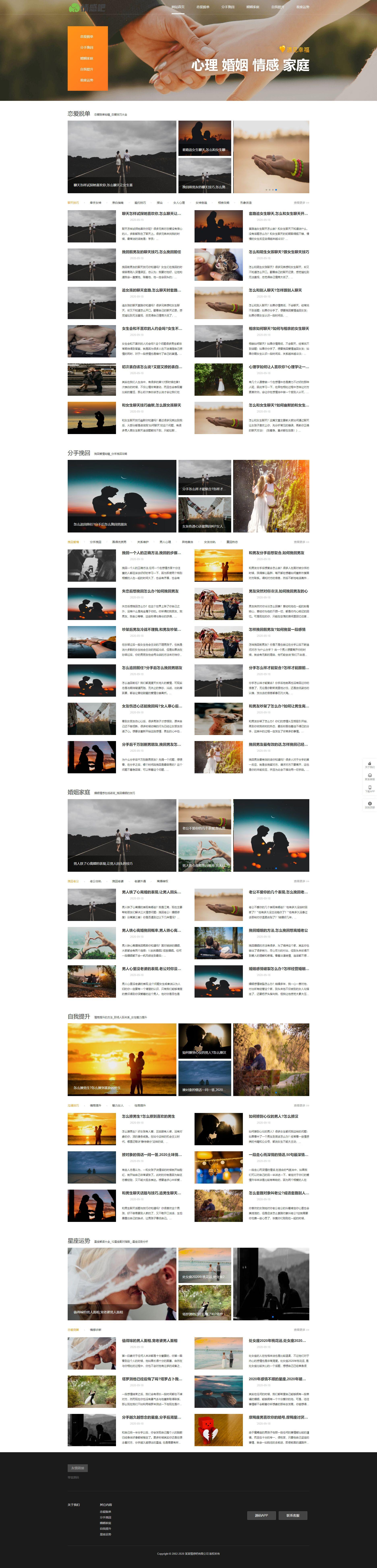 情感新闻资讯类网站织梦dedecms模板(带手机端)