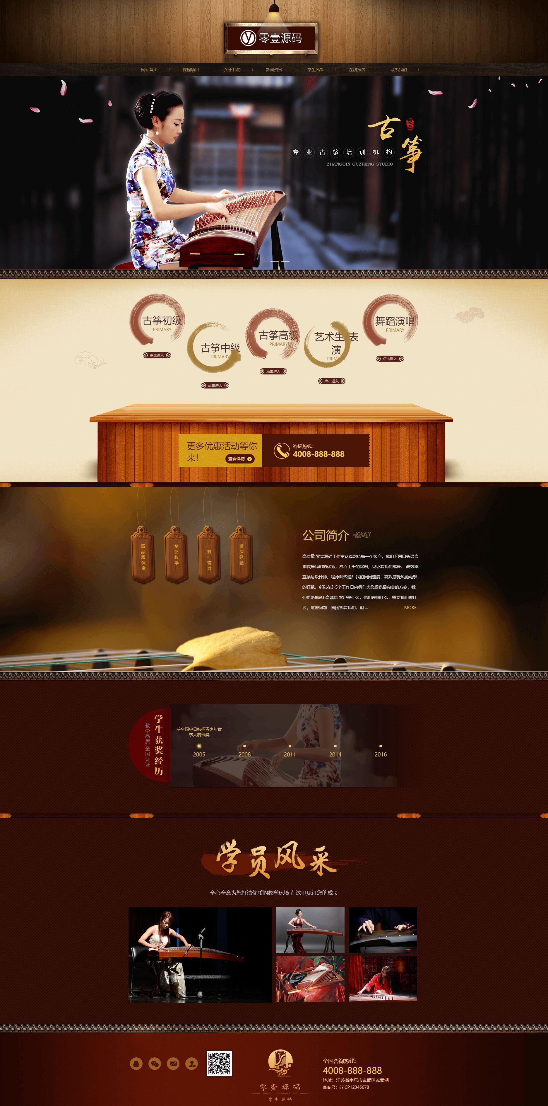 古典乐器古筝学习班类网站织梦dedecms模板(带手机端)
