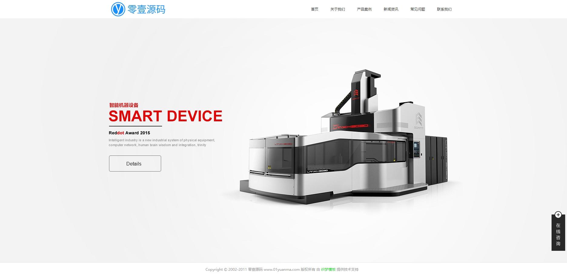 创意高端滚屏产品企业DedeCMS整站模板(带手机端)