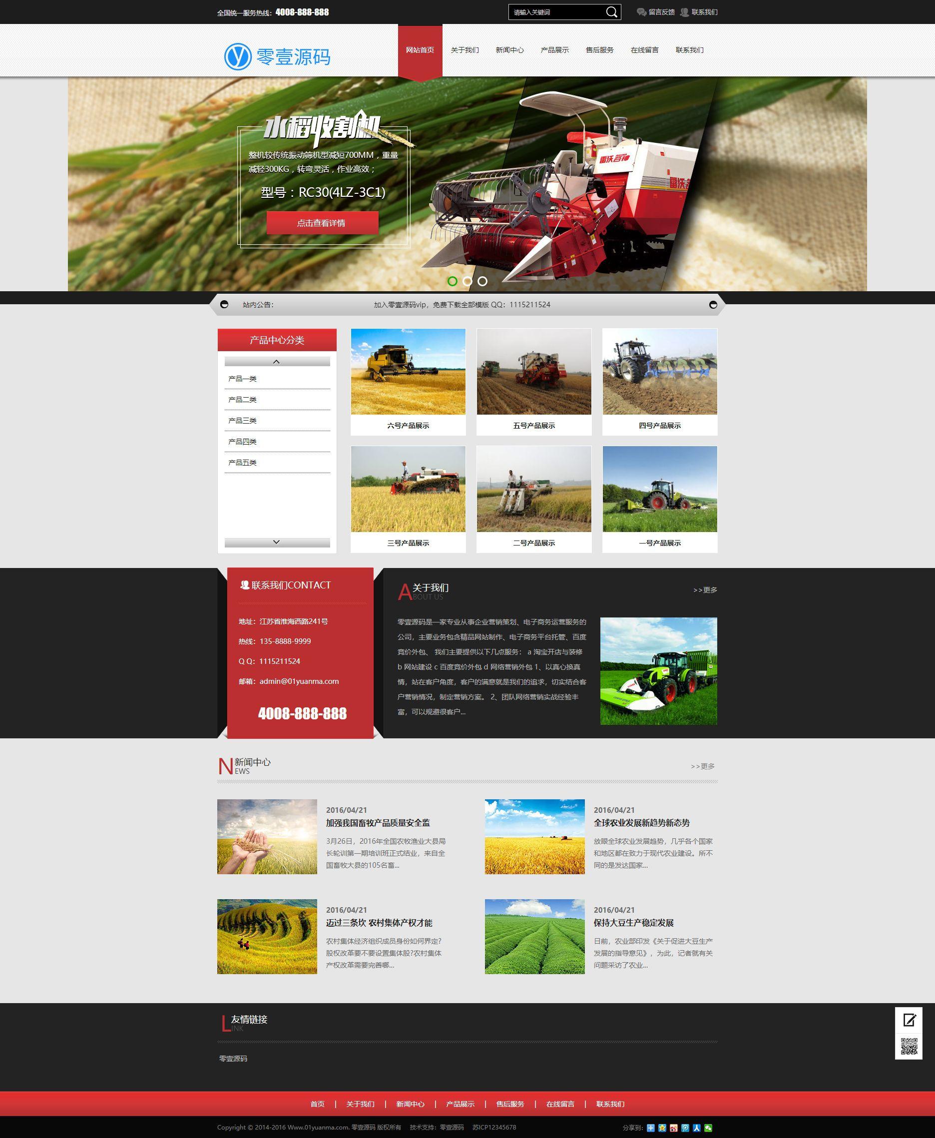 织梦dedecms大气产品展示企业公司网站通用模板(带手机版数据同步)