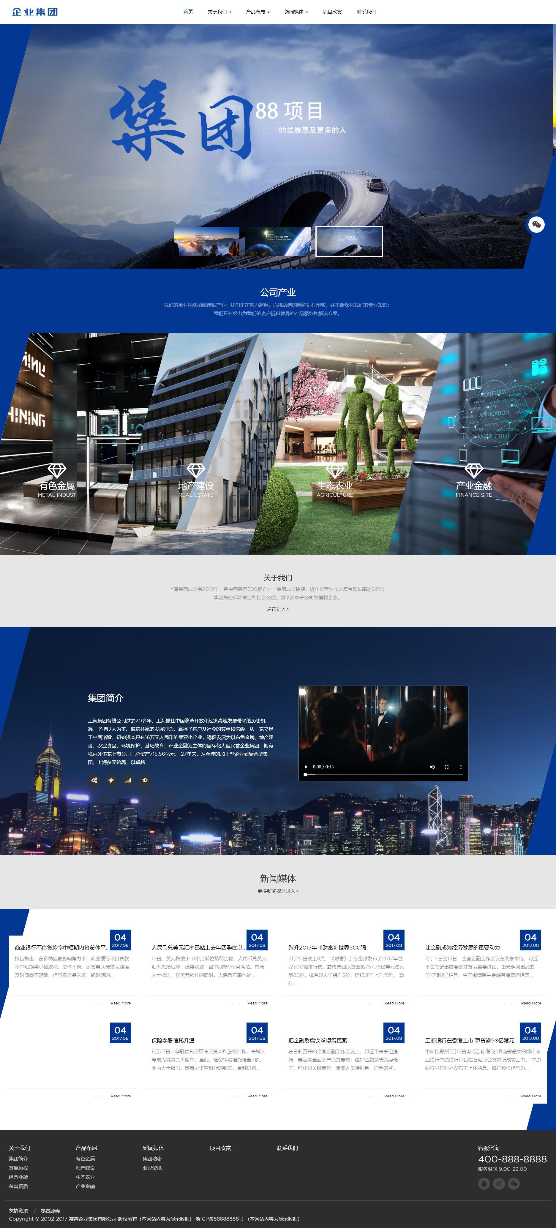 高端HTML5响应式企业集团通用类网站织梦dedecms模板(自适应手机端)