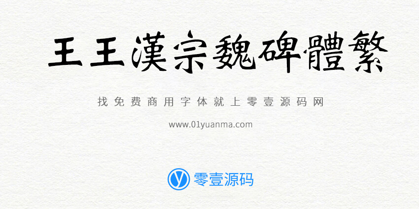 王漢宗魏碑體繁 免费商用字体