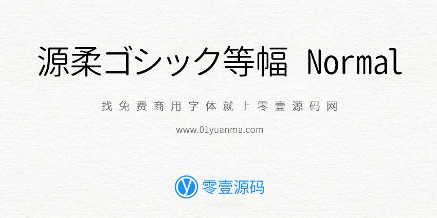 源柔ゴシック等幅 Normal 免费商用字体
