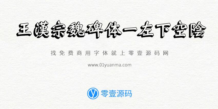 王汉宗魏碑体一左下空阴 免费商用字体