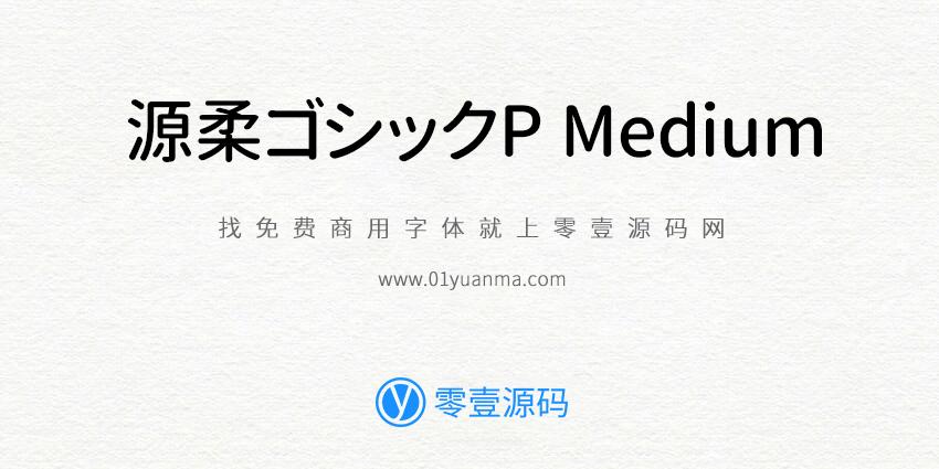 源柔ゴシックP Medium 免费商用字体