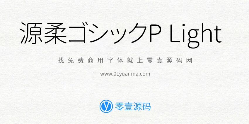 源柔ゴシックP Light 免费商用字体