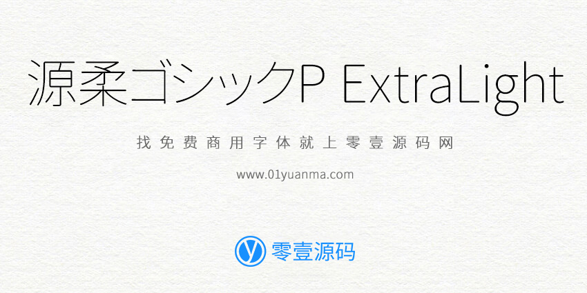 源柔ゴシックP ExtraLight