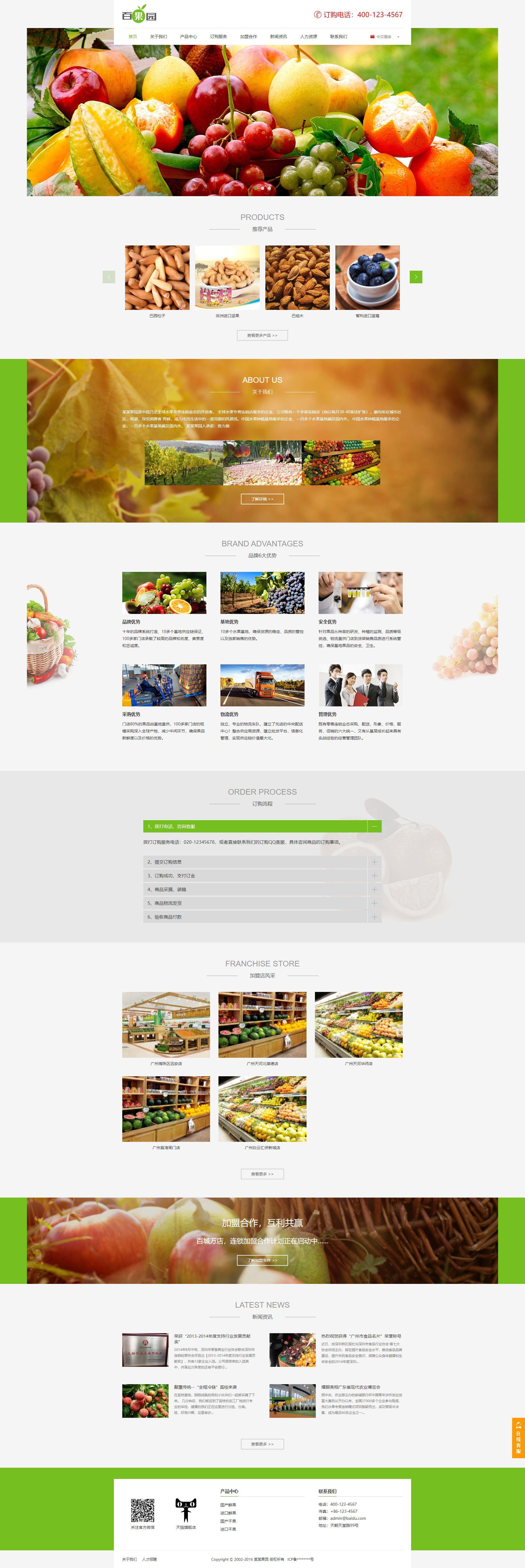 中英双语果园水果订购类网站织梦dedecms模板(带手机端)