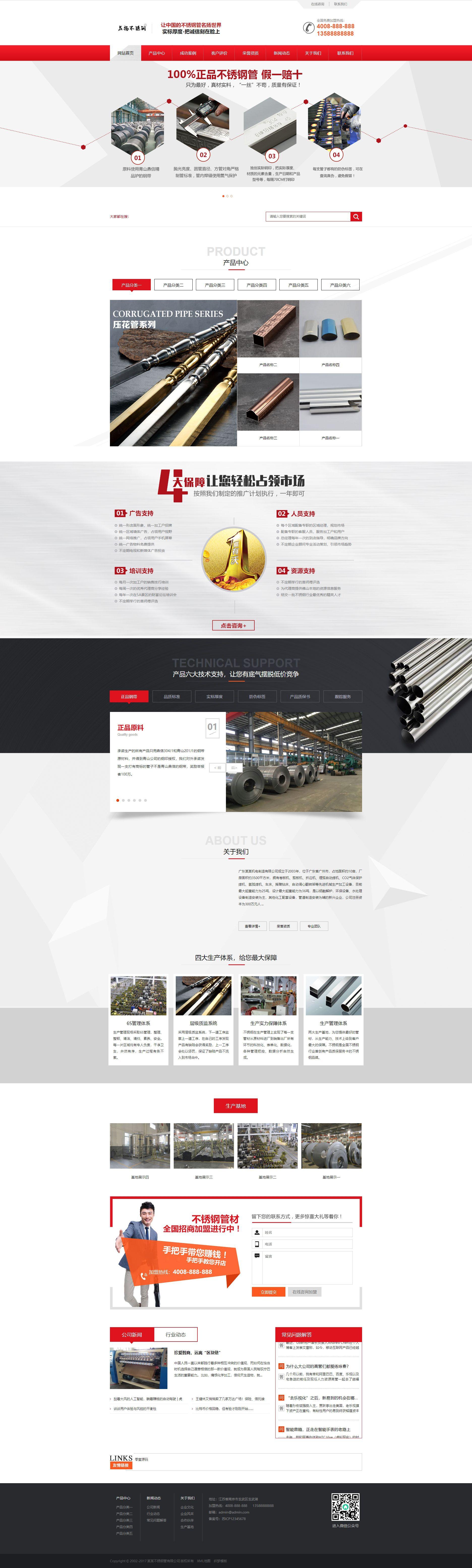营销型不锈钢钢材钢管类企业织梦dedecms模板