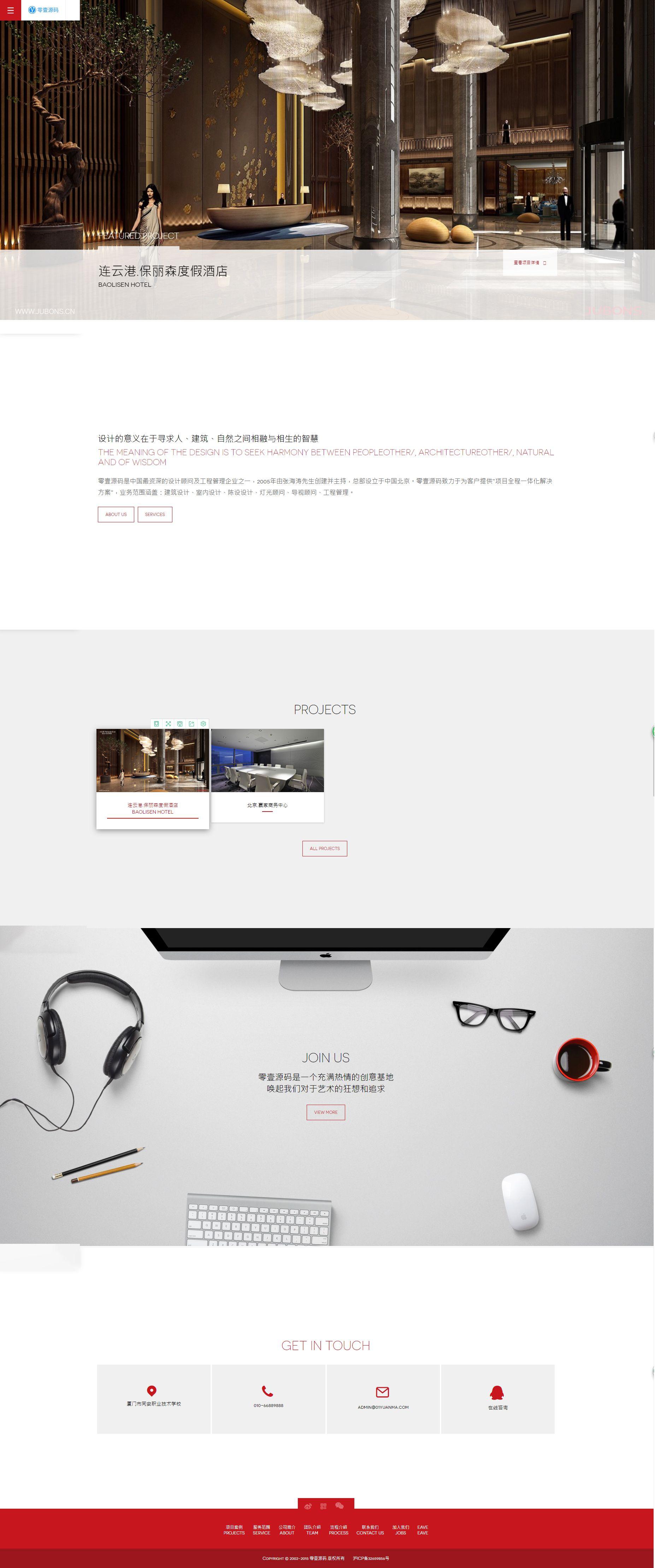 响应式建筑工程设计管理类企业网站织梦dedecms模板