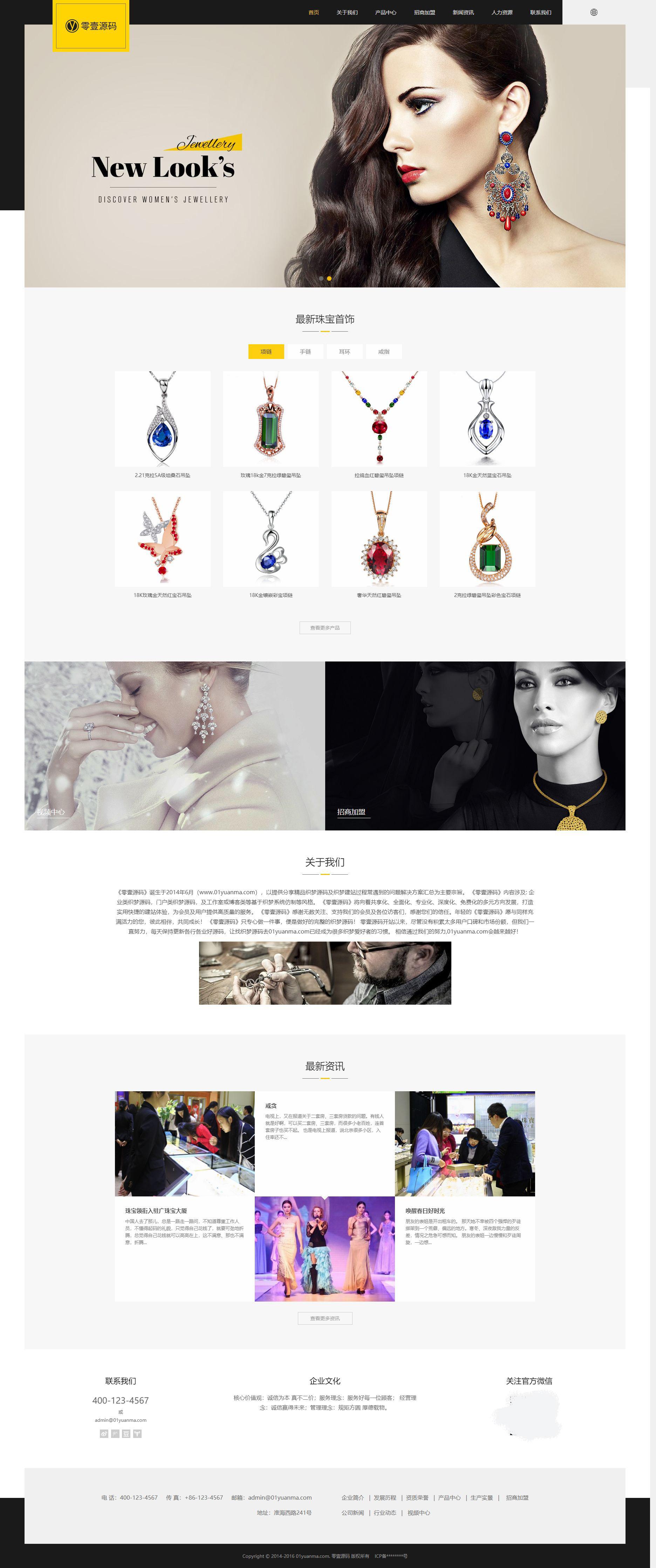 中英双语响应式珠宝项链产品展示类织梦dedecms模板(自适应手机端)