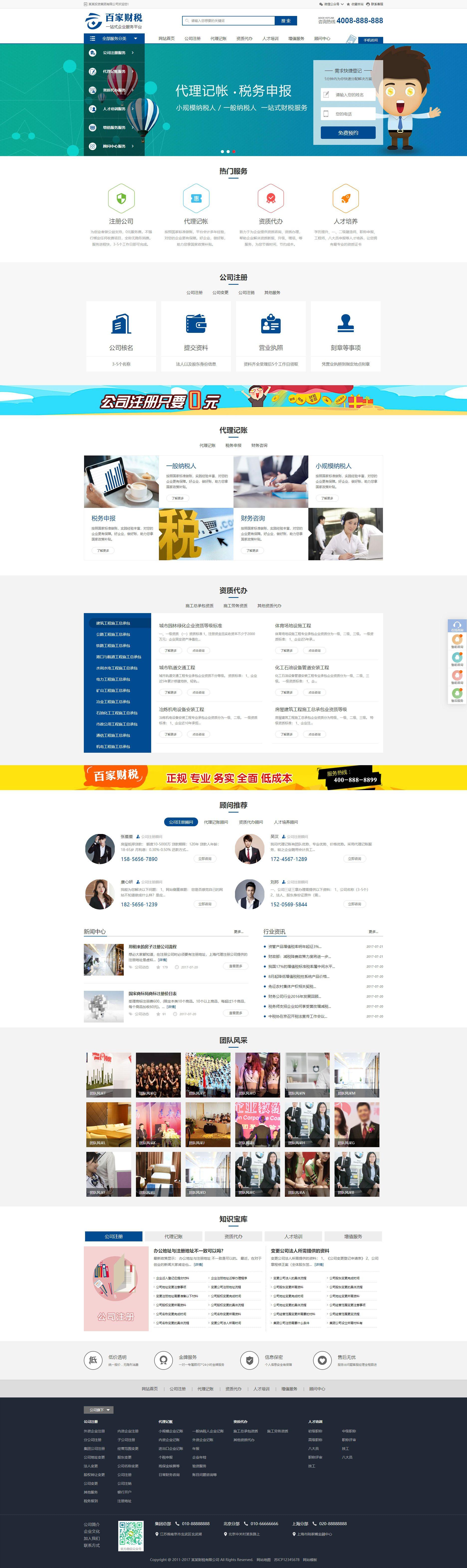 注册记账财税类织梦网站dedecms模板(带手机端)