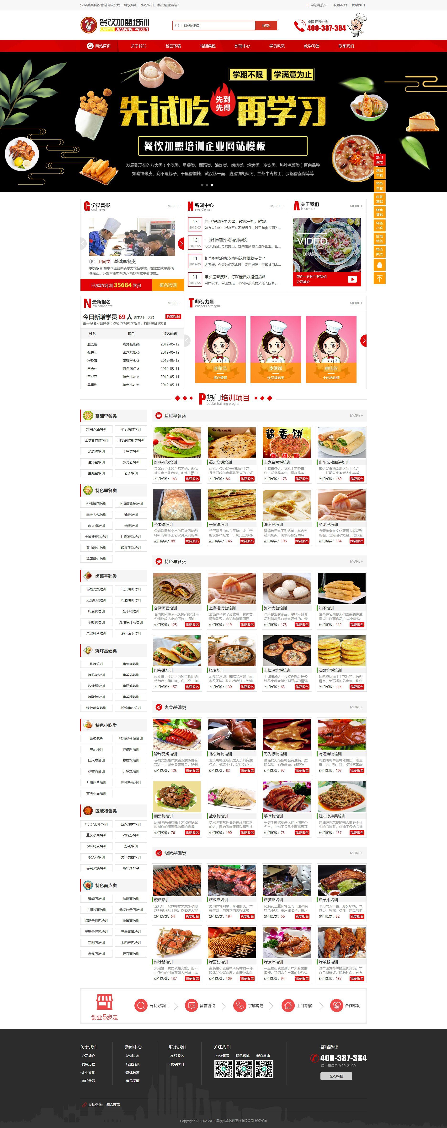烹饪餐饮小吃培训学校类网站织梦dedecms模板(带手机移动端)