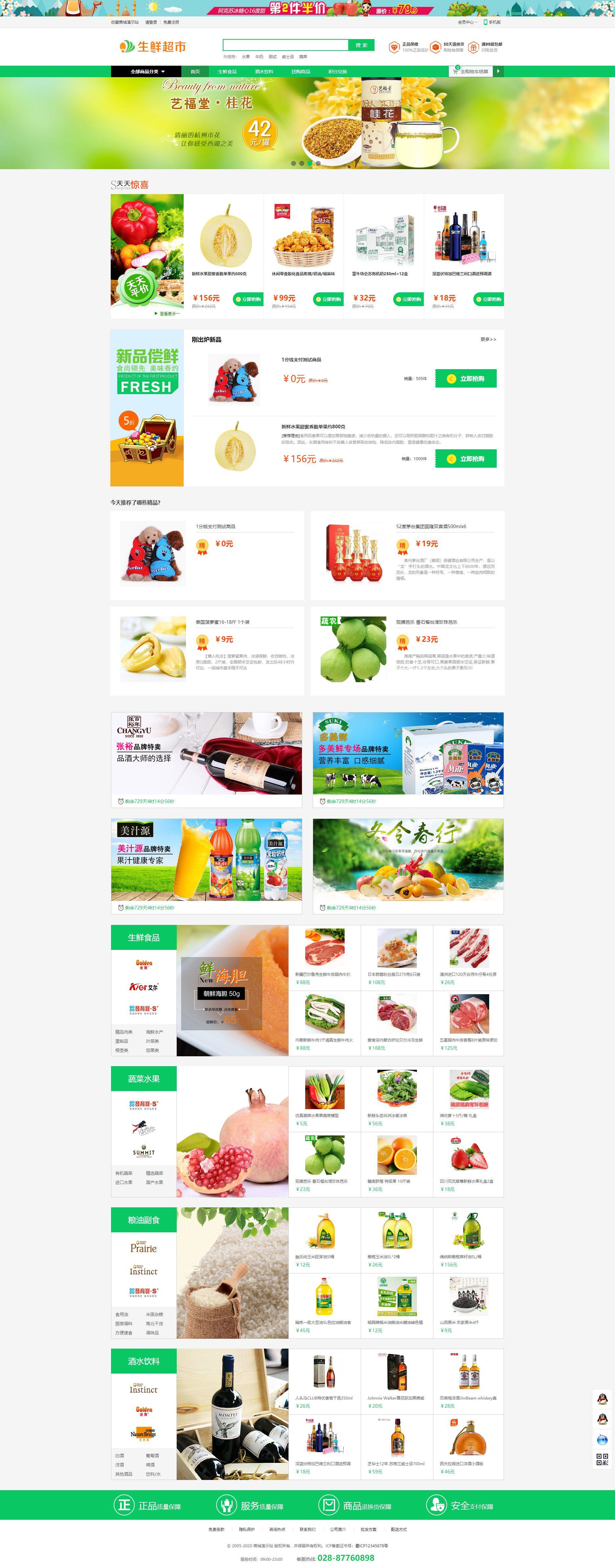 ecshop生鲜水果商城模板源码(带数据+手机端)