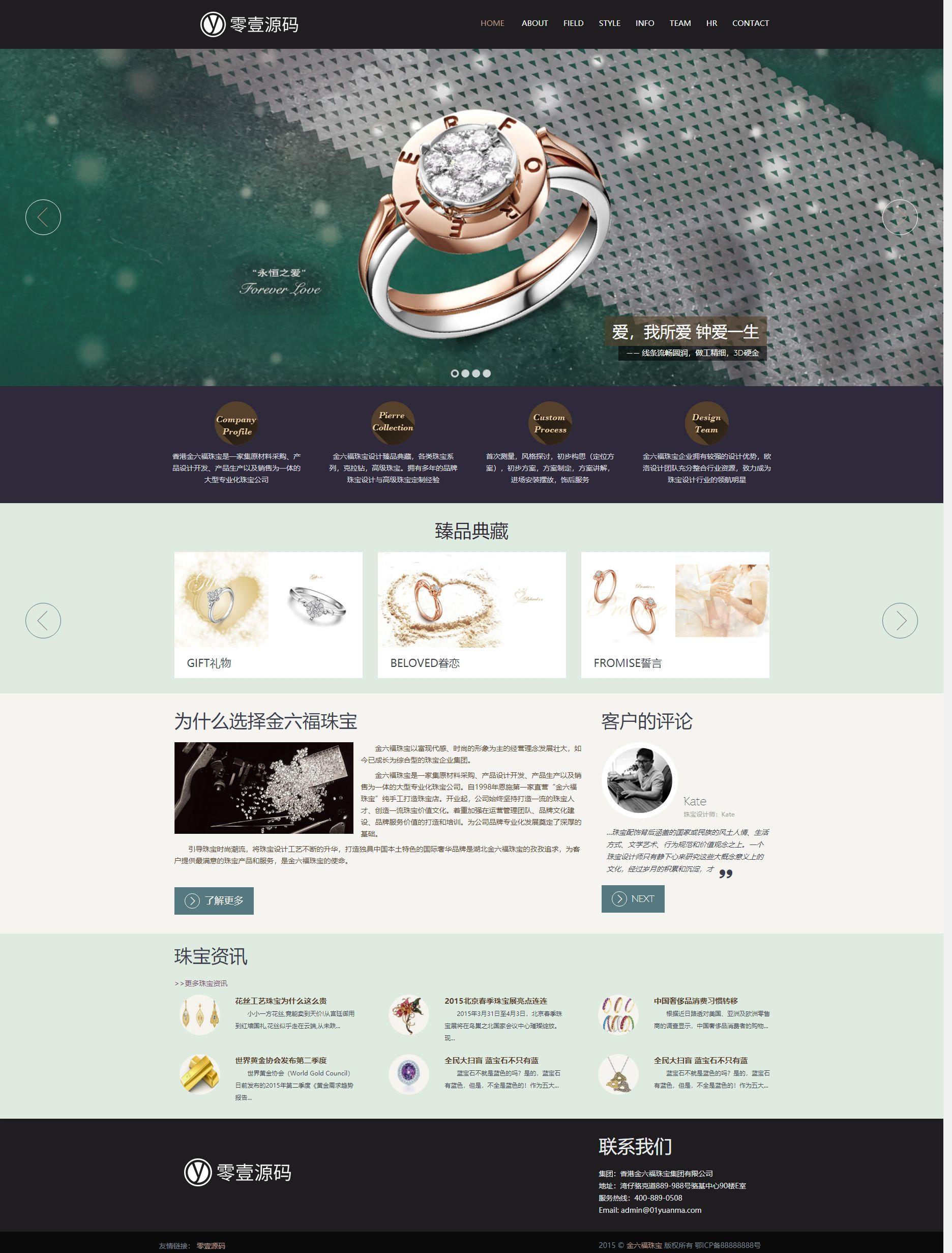 HTML5响应式珠宝类网站织梦dedecms模板(自适应移动设备)