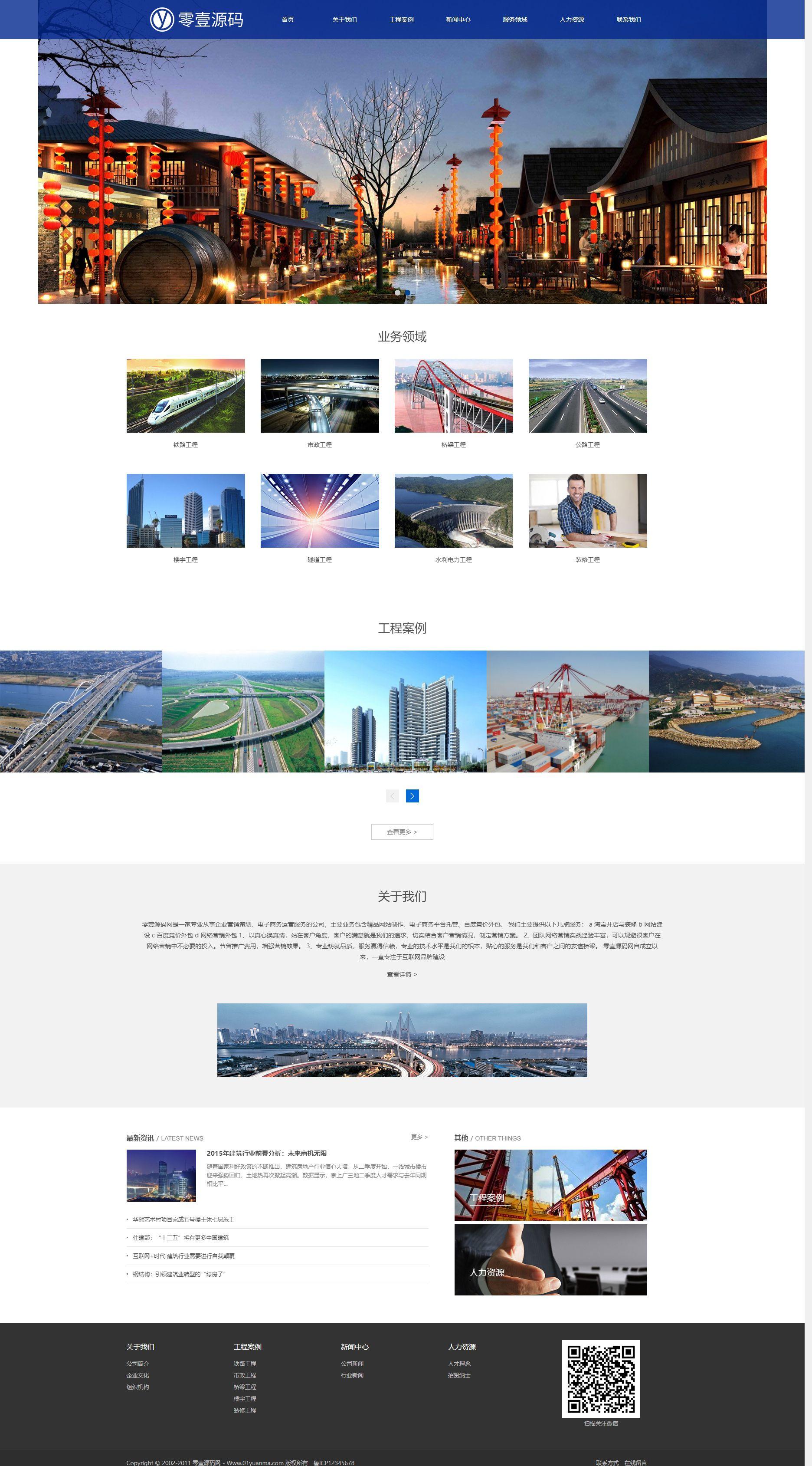 织梦dedecms蓝色装修工程建设类企业网站响应式整站模板