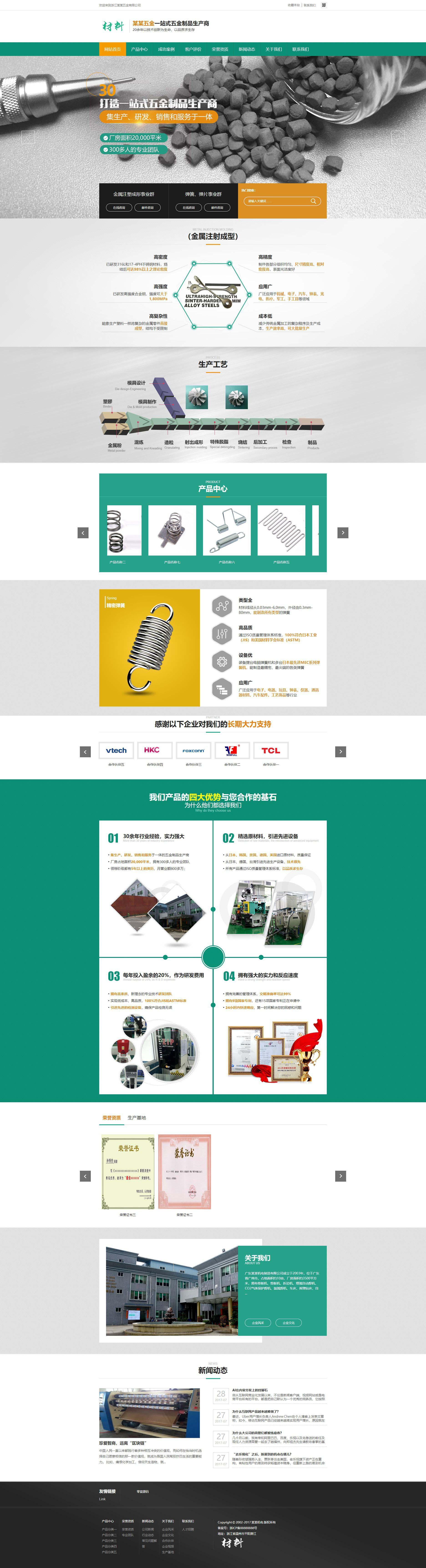 营销型精密材料模具五金类网站织梦dedecms模板(带手机端)