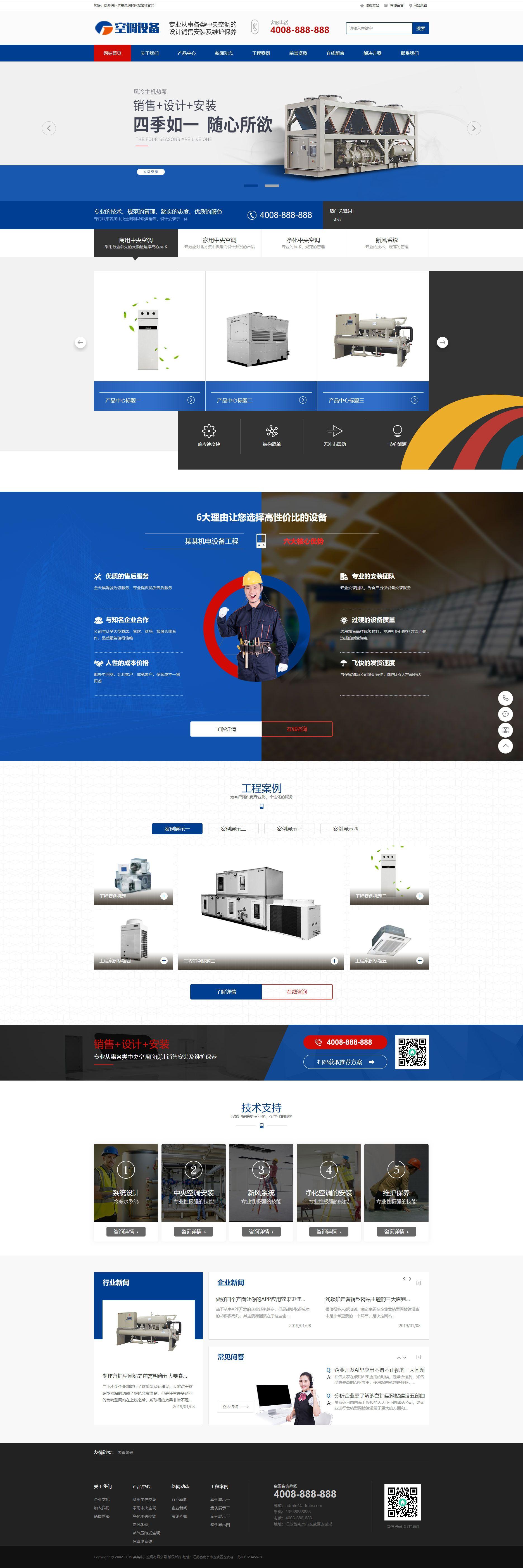 中央空调设备系统类网站织梦dedecms模板(带手机端)