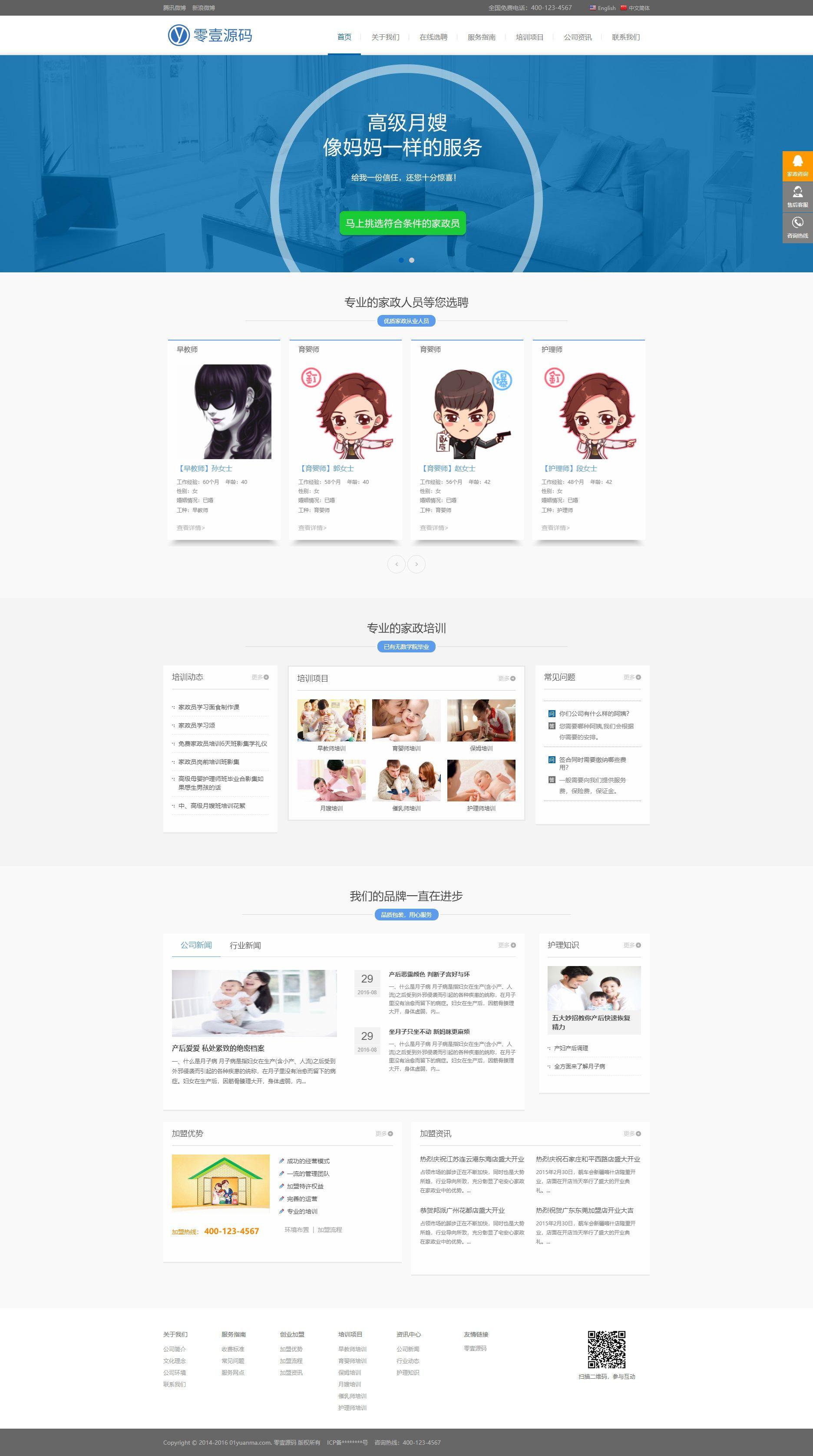 响应式中英双语月嫂保姆家政服务网站织梦dedecms模板(自适应)