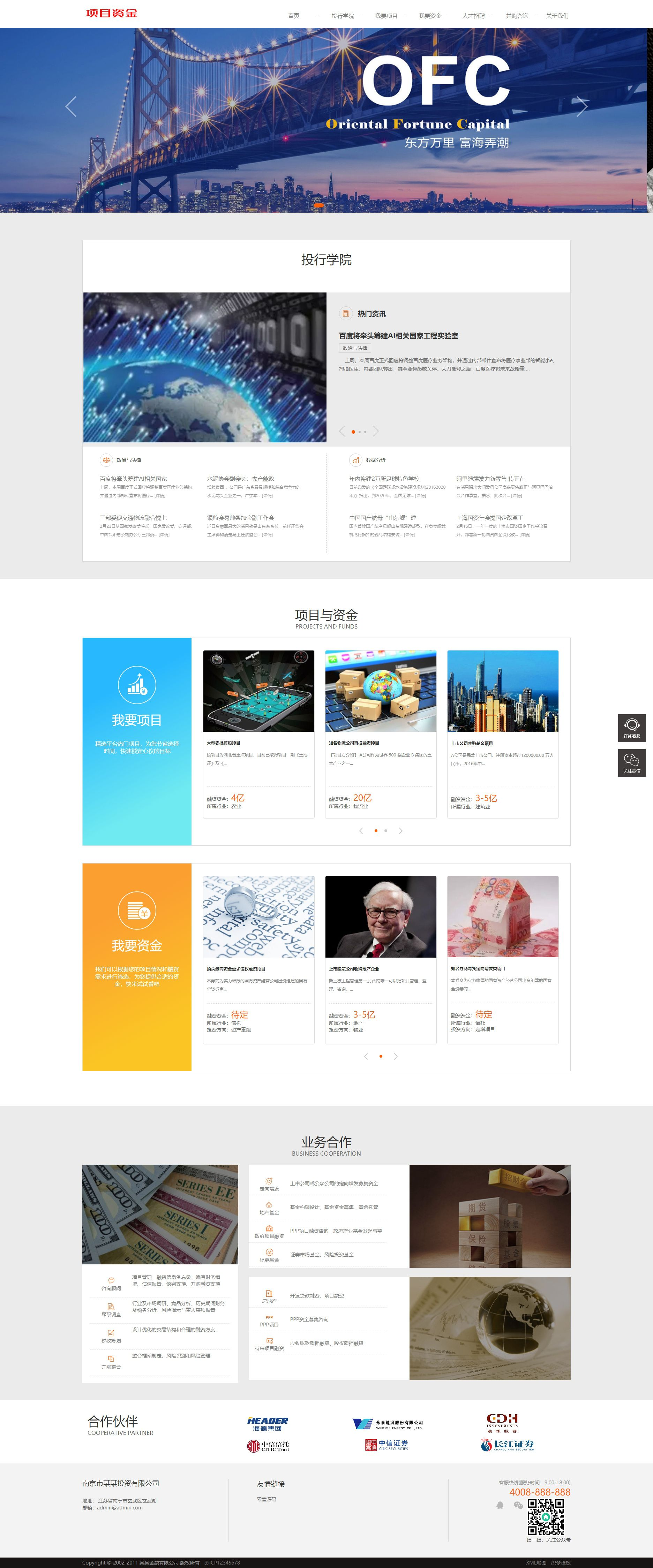 html5响应式基金投资管理织梦dedecms模板(自适应手机端)