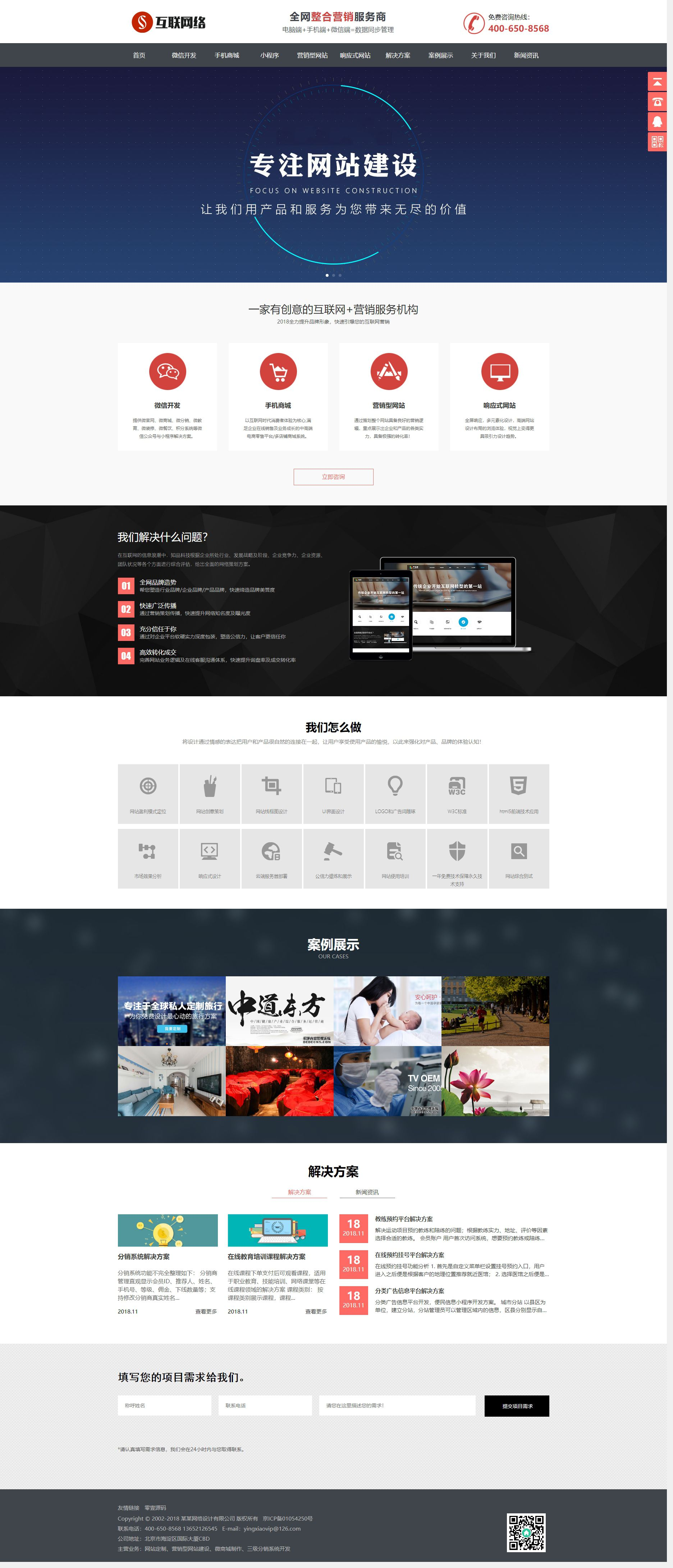 HTML5响应式营销网站定制公司织梦dedecms模板(支持移动设备)