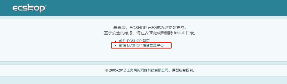 ecshop整站模板安装教程(后台恢复数据)