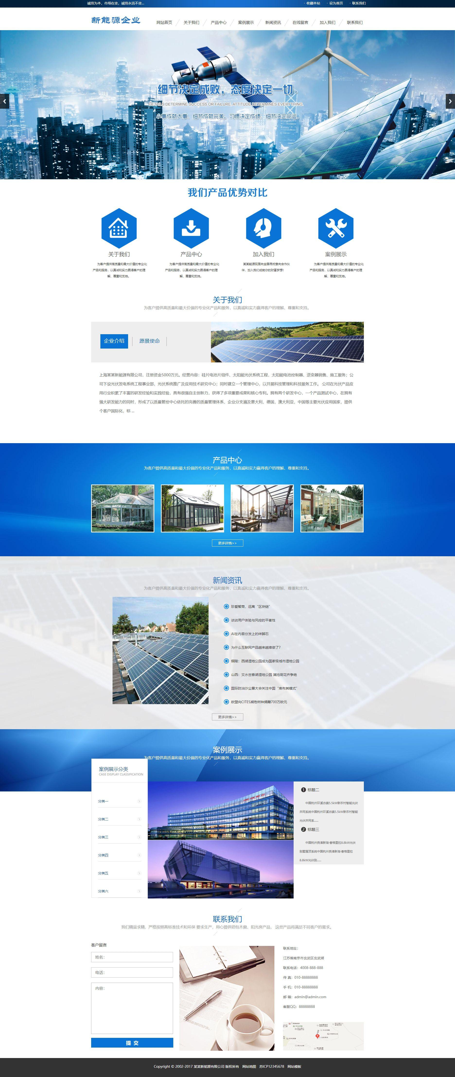 新能源太阳能光伏系统类网站织梦dedecms模板(带手机端)