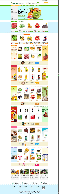 ecshop绿色生鲜商城农产品蔬菜模板源码(带数据+手机端)