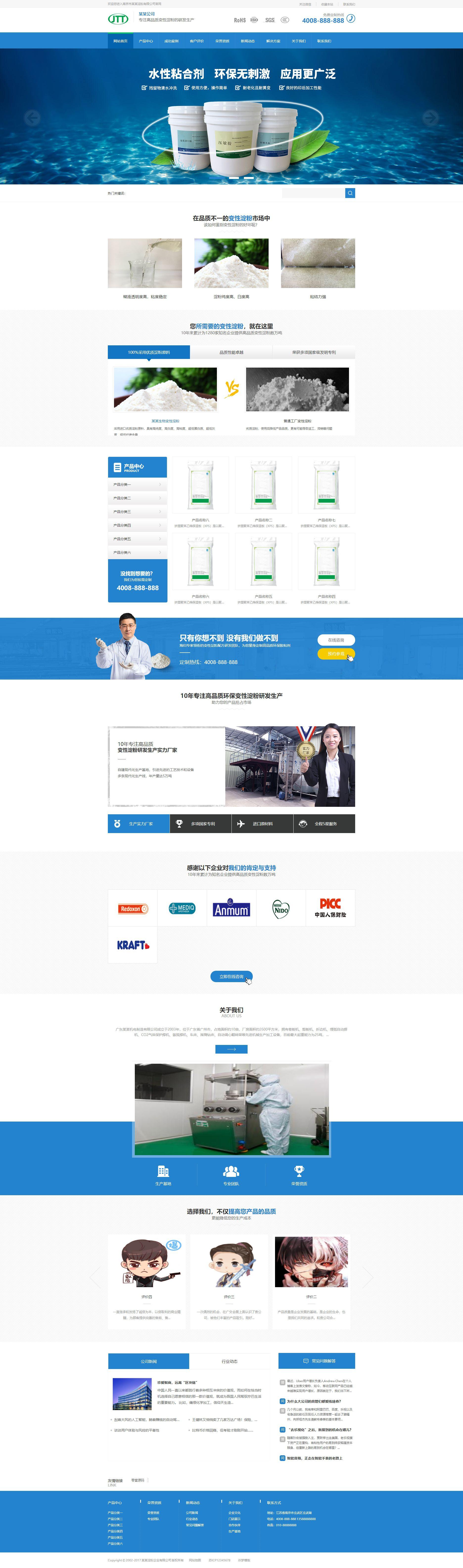 营销型淀粉原材料销售网站织梦dedecms模板(带手机端)