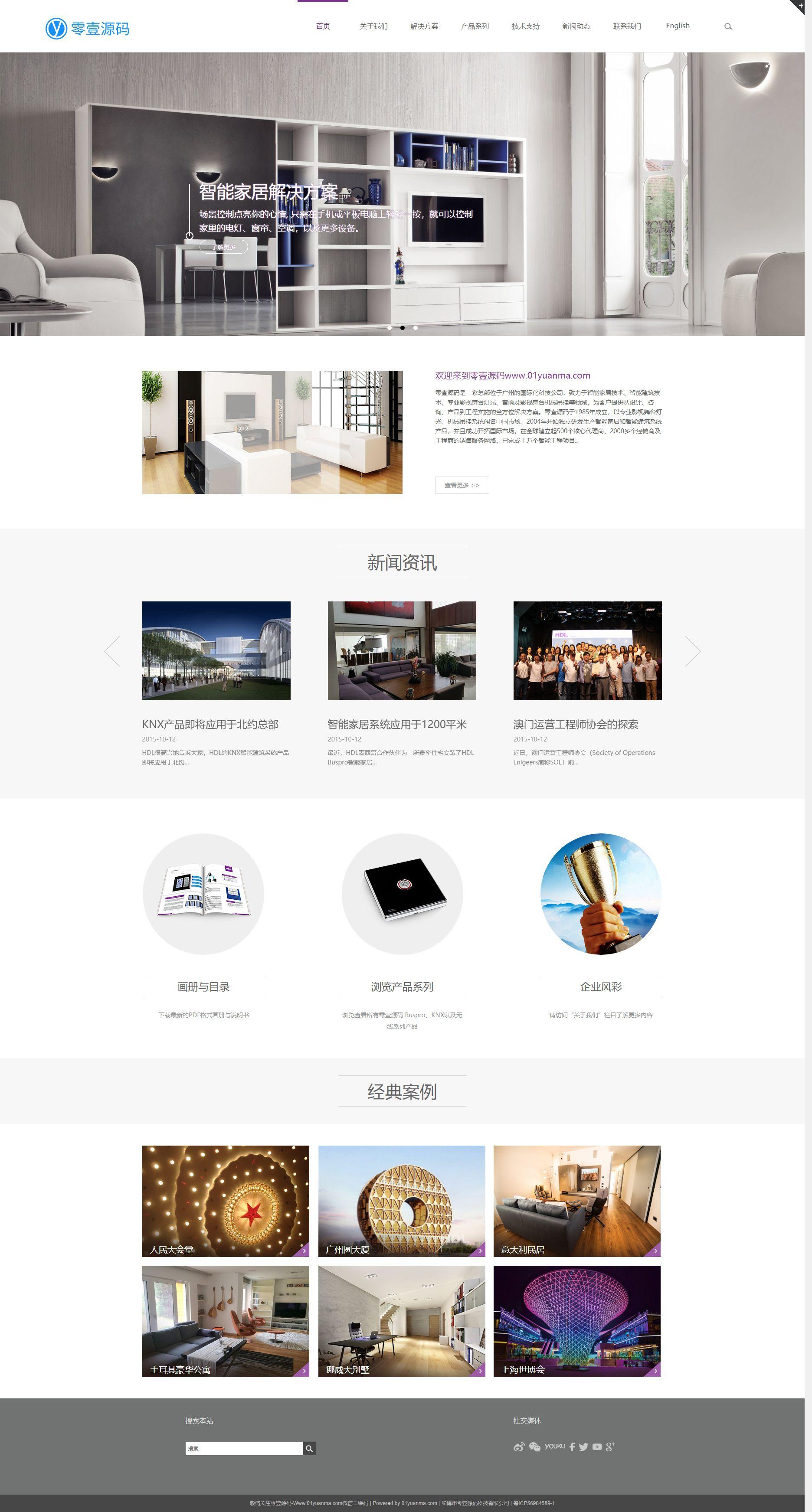 HTML5响应式自适应时尚家居产品展示网站dedecms建设(中英双语版)