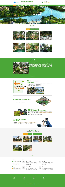 绿色清新园林环境响应式织梦模板(自适应dedecms模板)