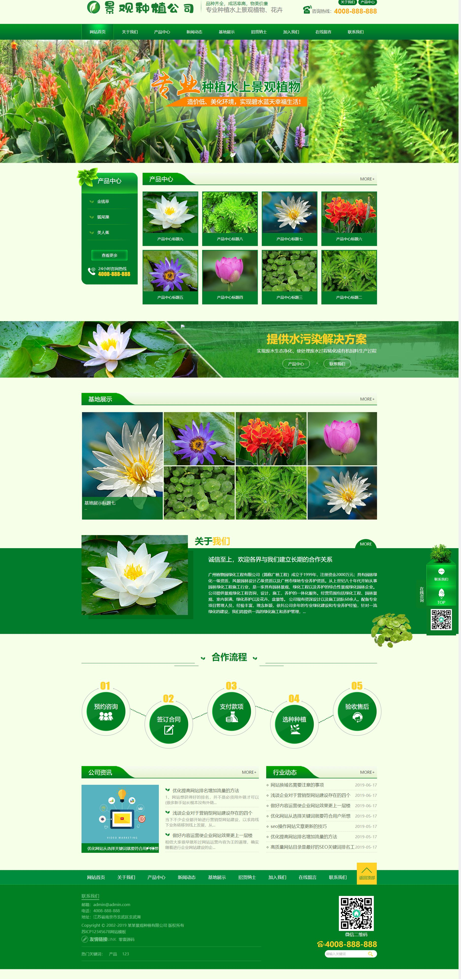景观树木种植类网站织梦dedecms模板(带手机端)