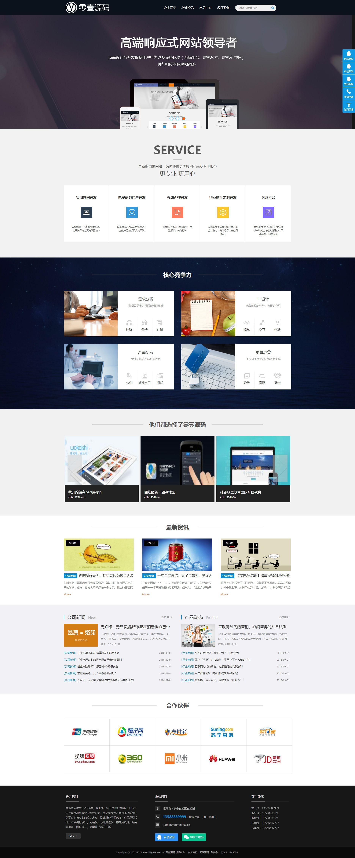网络建站设计类企业织梦dedecms模板(带手机端)