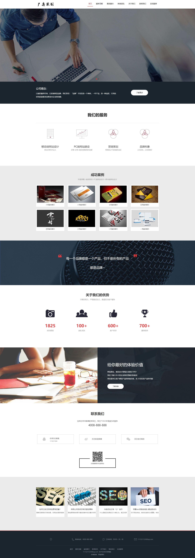 响应式广告形象网络策划企业织梦dedecms模板(自适应手机端)