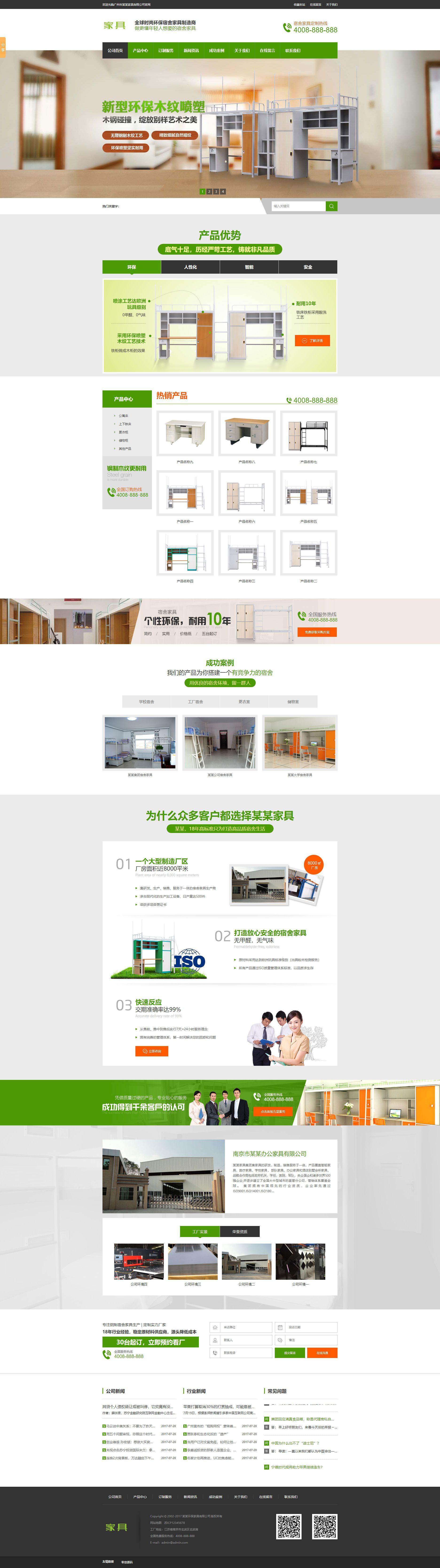 营销型家具书桌办公桌类网站织梦dedecms模板(带手机端)