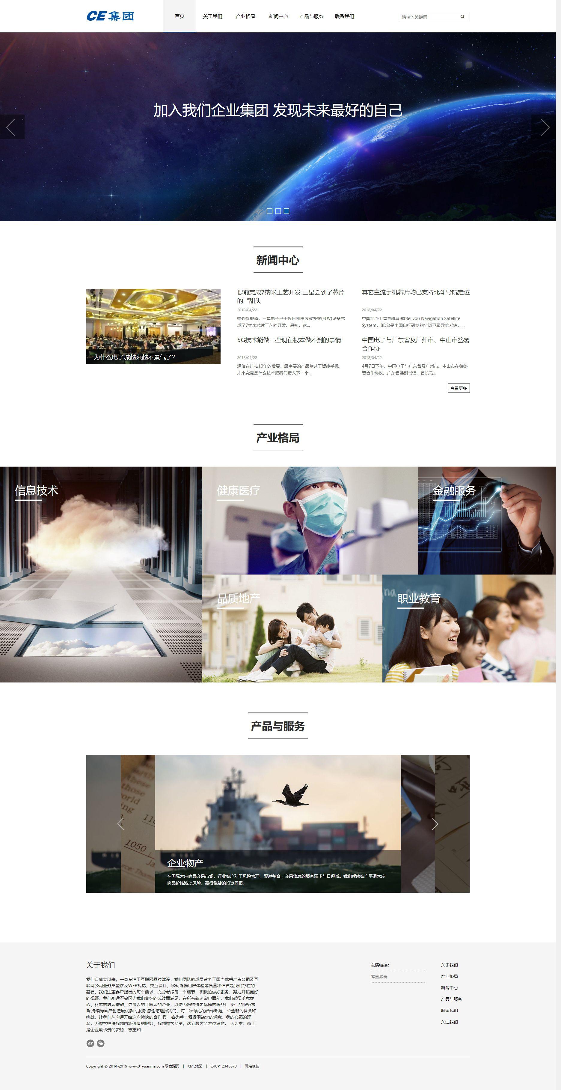 响应式信息产业企业集团类网站织梦dedecms模板(自适应手机端)