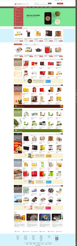 ecshop茶叶茶具商城模板源码(带数据+手机端)