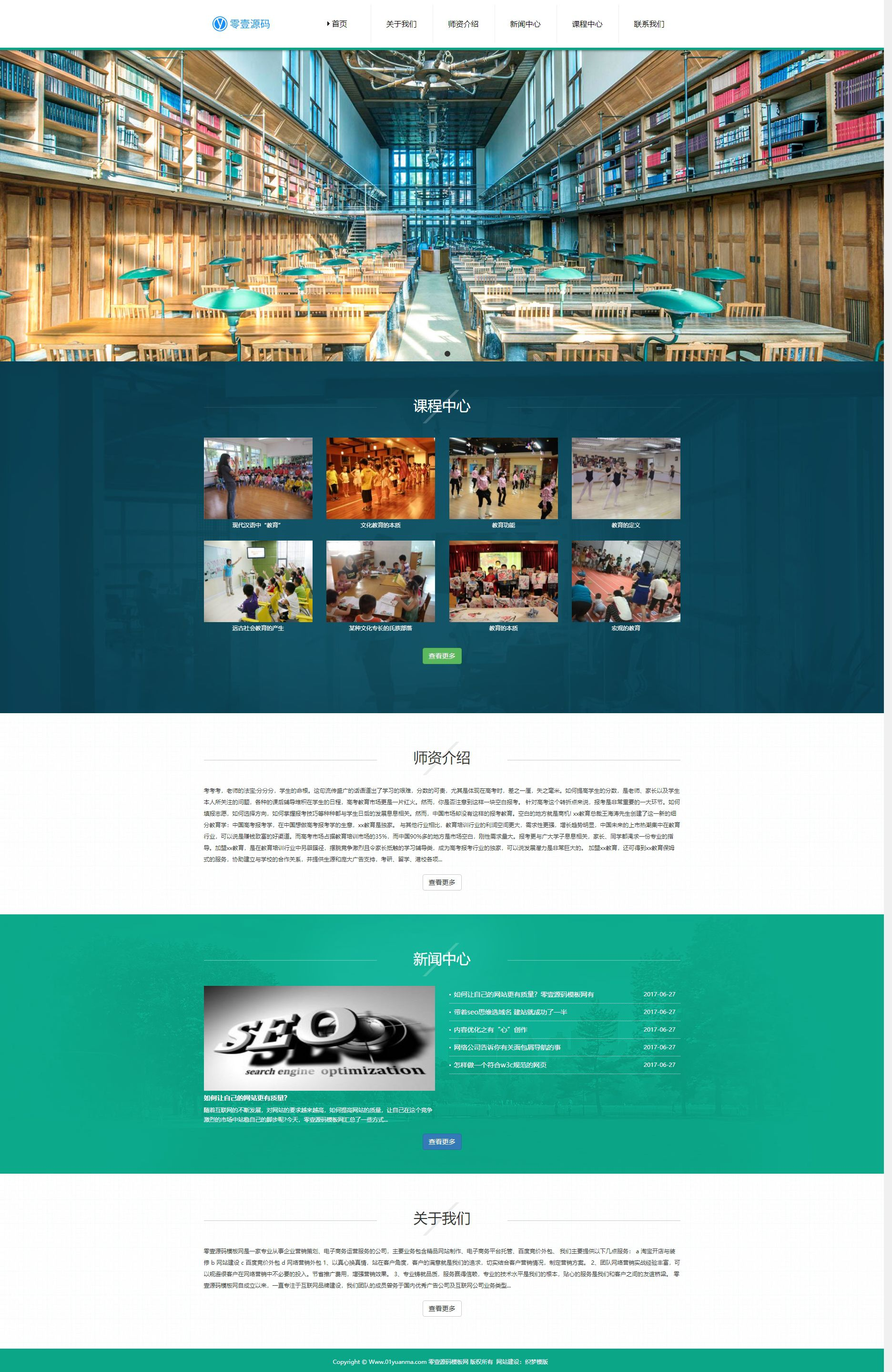 html5教育培训机构网站织梦dedecms模版(自适应手机端)