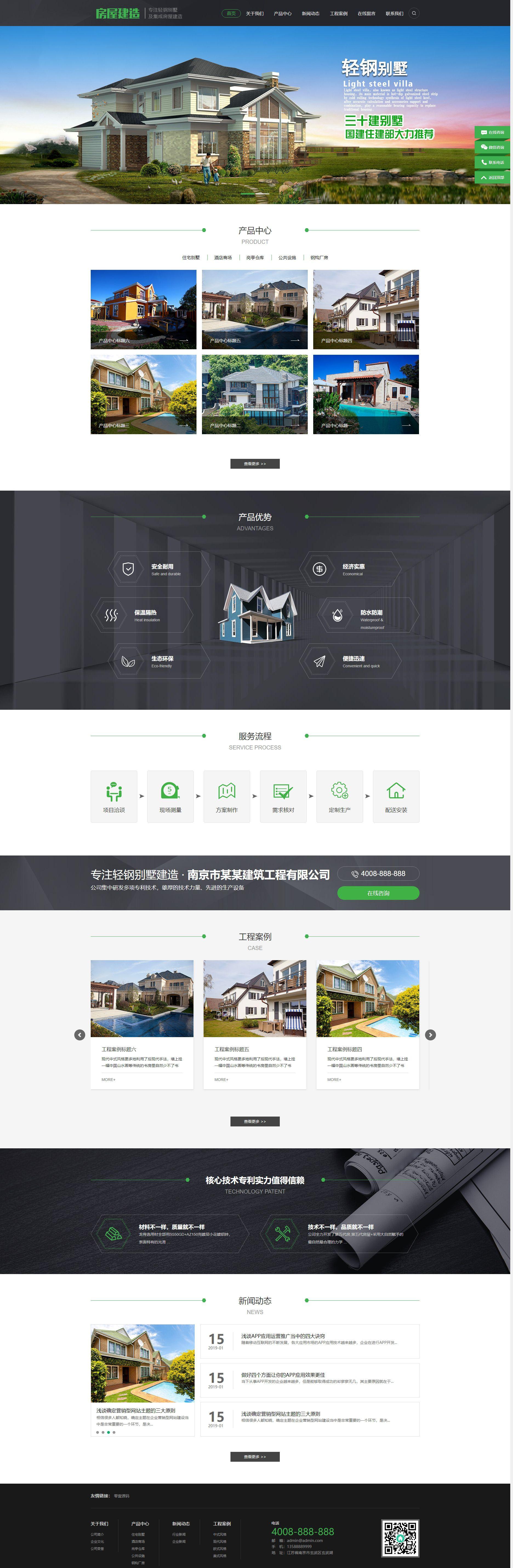 地产房屋建筑建造装修类网站织梦dedecms模板(带手机端)