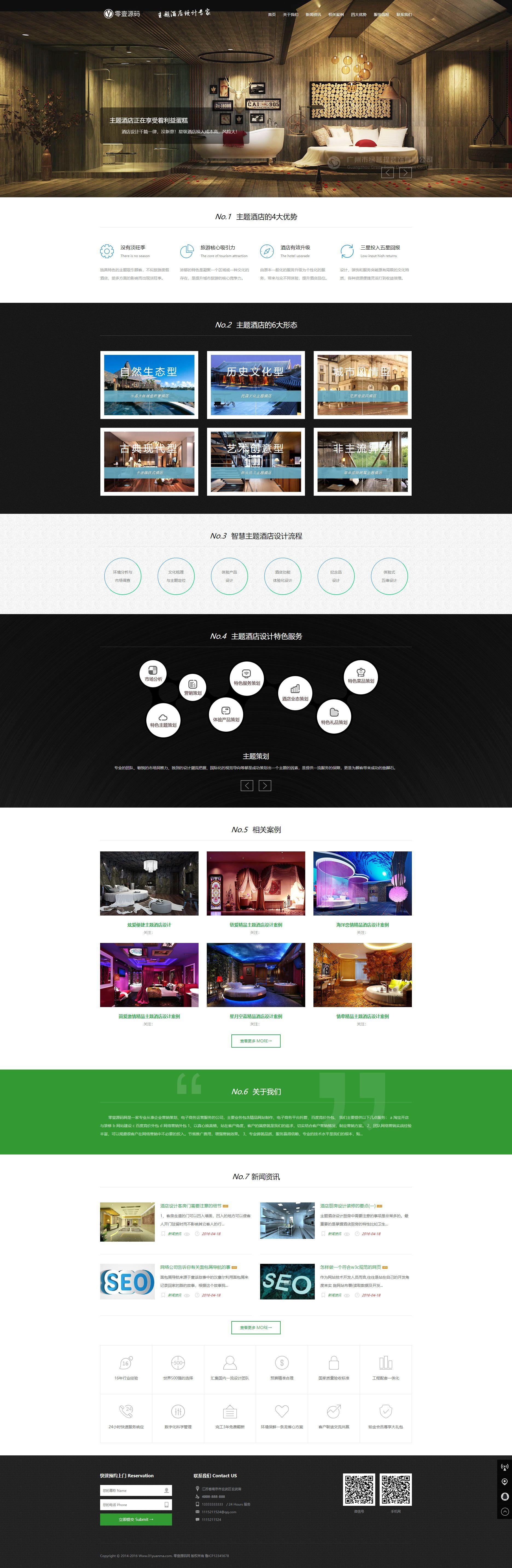 HTML5响应式自适应酒店设计室内装饰公司网站织梦dedecms模板(带筛选)