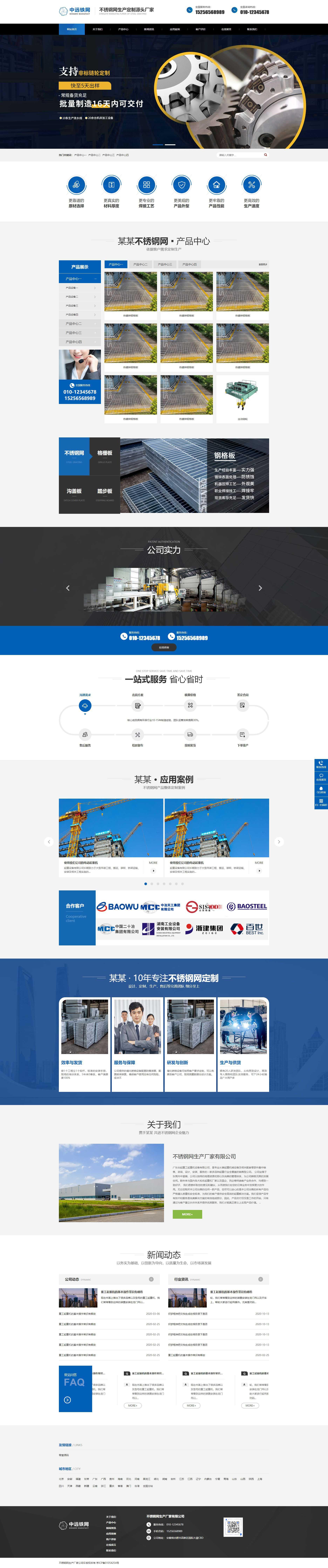 不锈钢网生产公司厂家营销型模板网站织梦dedecms源码(带手机端、带分站)