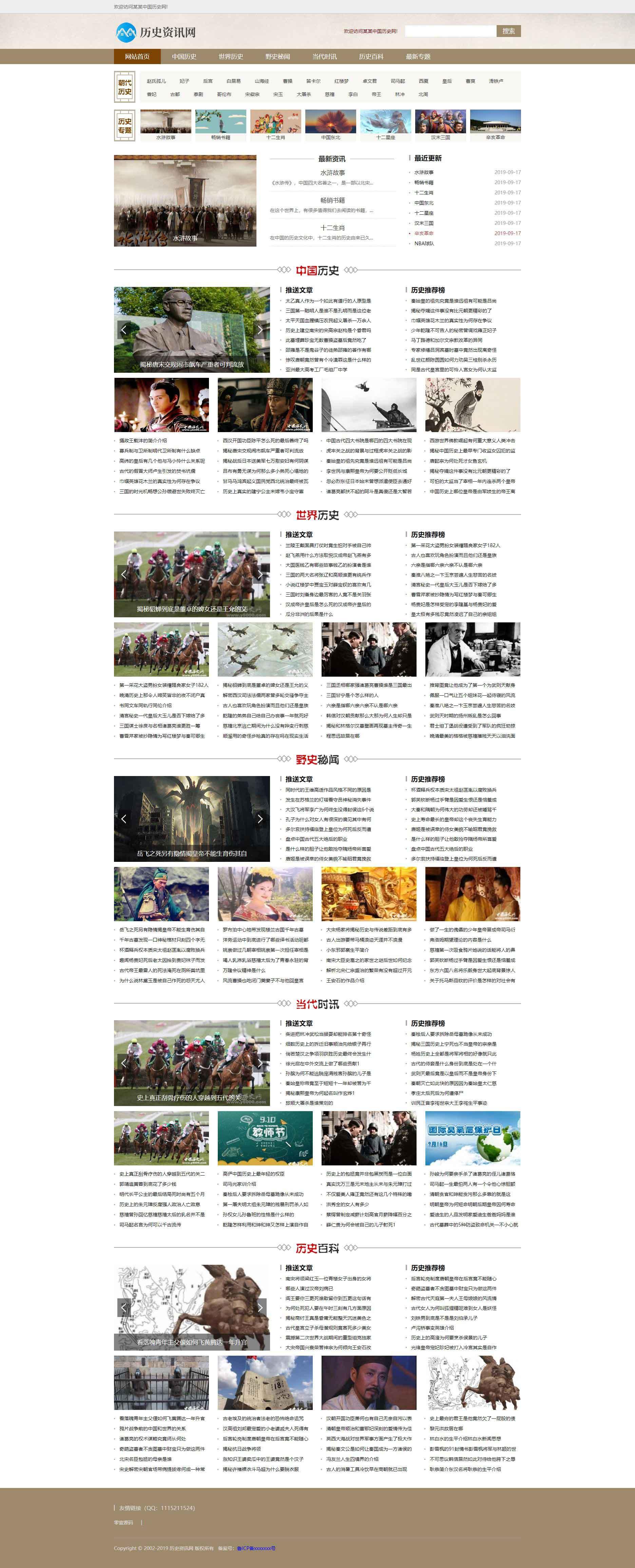历史新闻资讯网类网站织梦dedecms模板(带手机端)