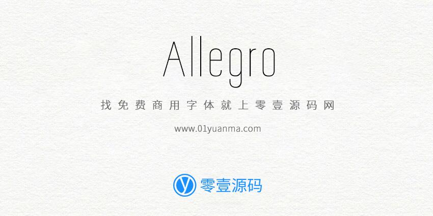 Allegro 免费商用字体