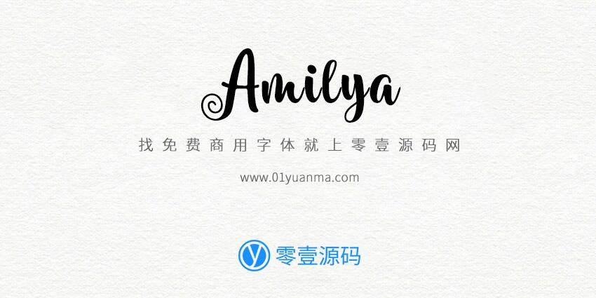 Amilya 免费商用字体