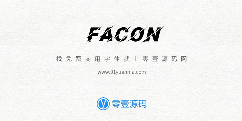 Facon 免费商用字体