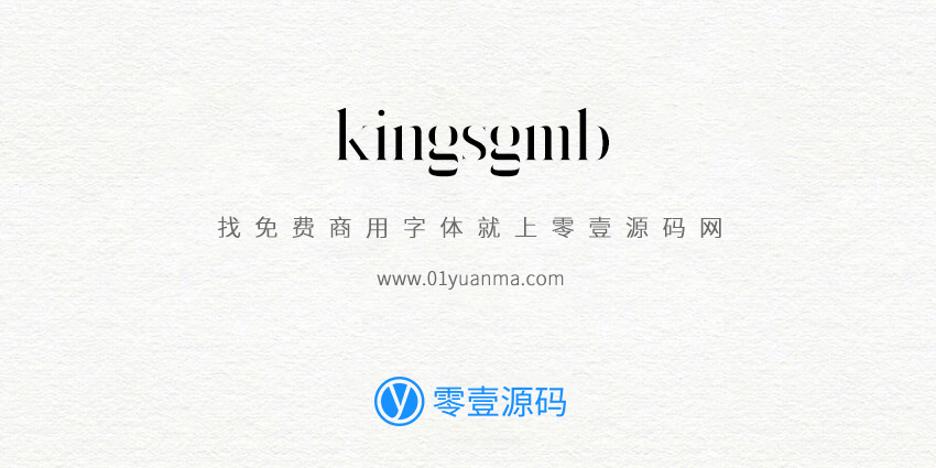 kingsgmb 免费商用字体