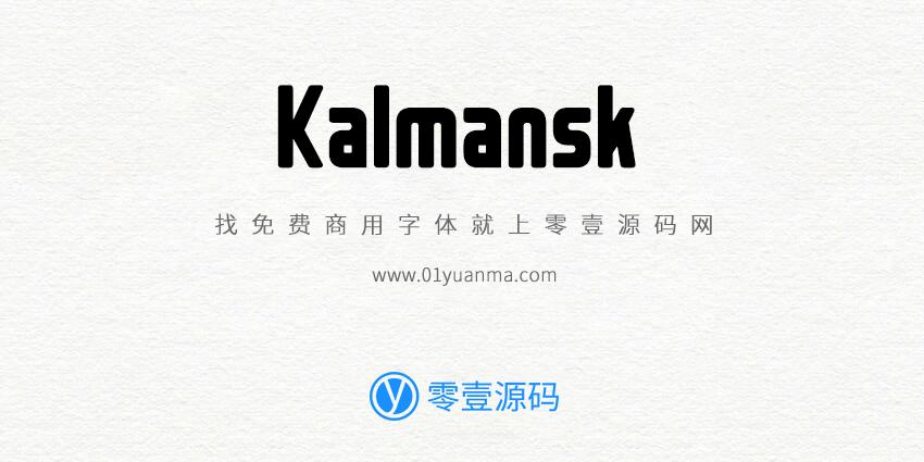 Kalmansk 免费商用字体