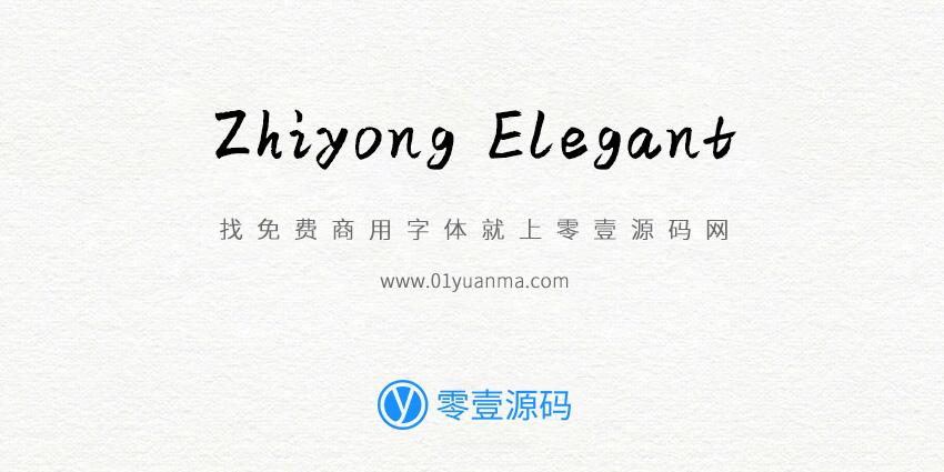 Zhiyong Elegant 免费商用字体